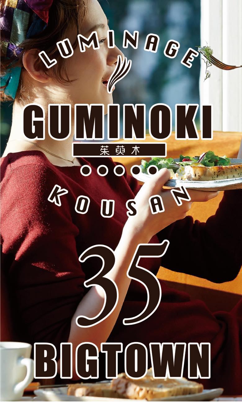 guminoki_sm